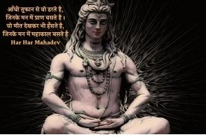 Mahavdev Status in hindi