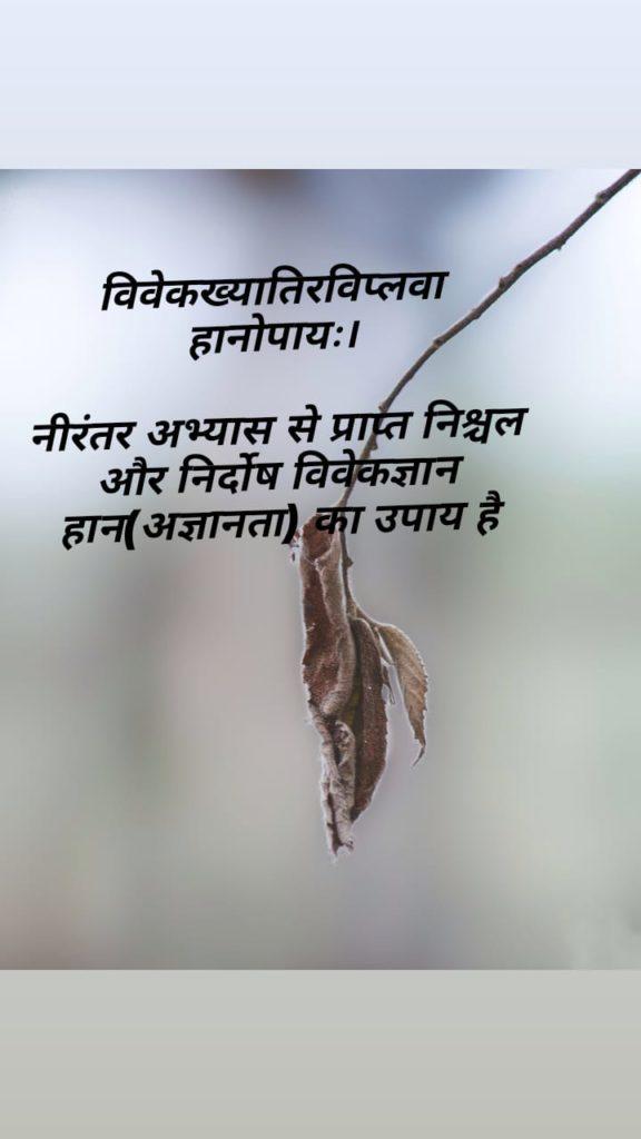 Sanskrit shlokas with meaning in hindi