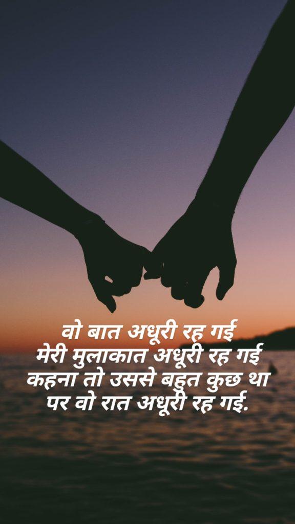 Mulaqat Shayari in Hindi for her
