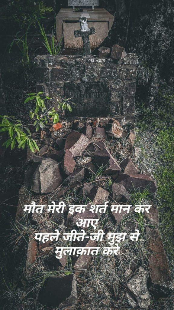 Mulaqat Shayari in Hindi on death