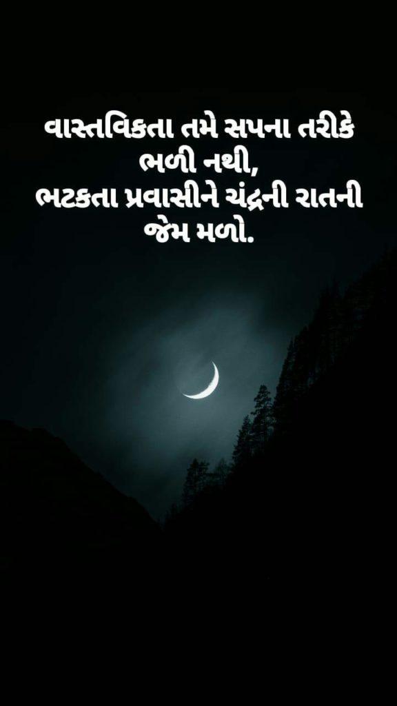 Gujarati Shayari  |  ગુજરાતી કવિતા