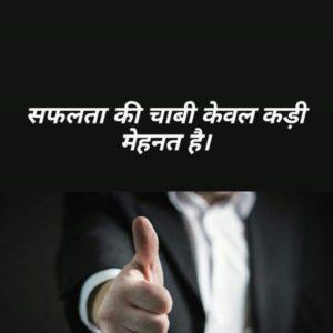 Good Morning Quotes in hindi,Good Morning Suvichar ,fb status in hindi language, fb suvichar, fb suvichar image,nice lines in hindi about life, nice lines in hindi with images, nice messages in hindi, nice morning image,