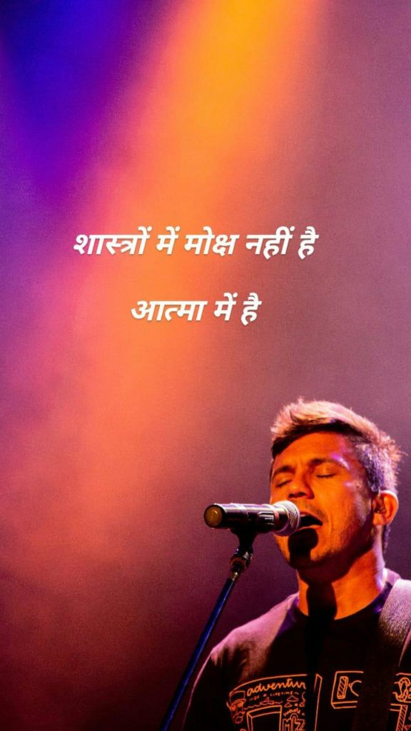 Moksha Quotes in hindi