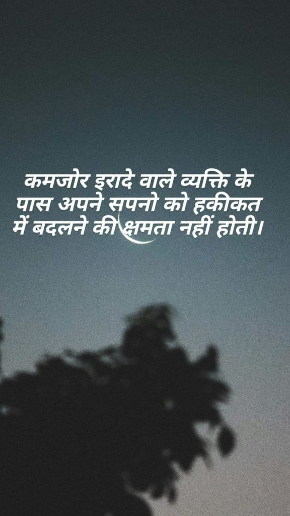 Dream Thoughts In Hindi