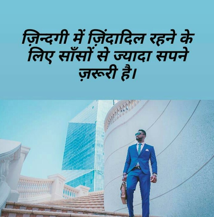 Quotes On Dream In Hindi