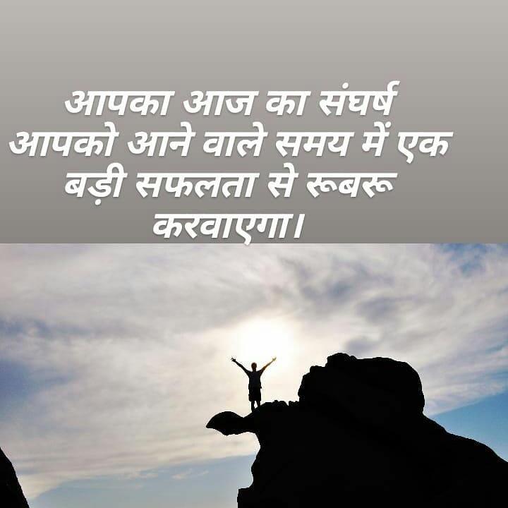 Safalta Motivational Quotes In Hindi