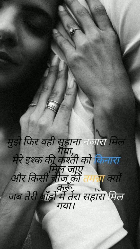 Happy Hug Day Shayari In Hindi