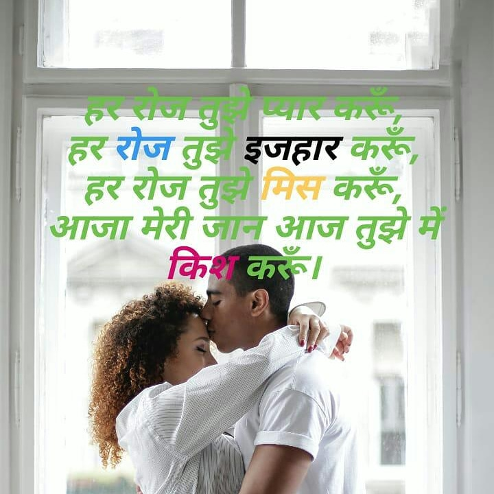 Kiss Day Romantic Shayari in Hindi