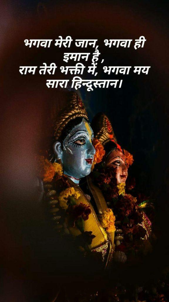 Bhagwa Shayari in hindi