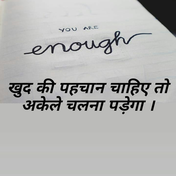 good morning image with motivational quotes in hindi, motivational quotes for students in hindi