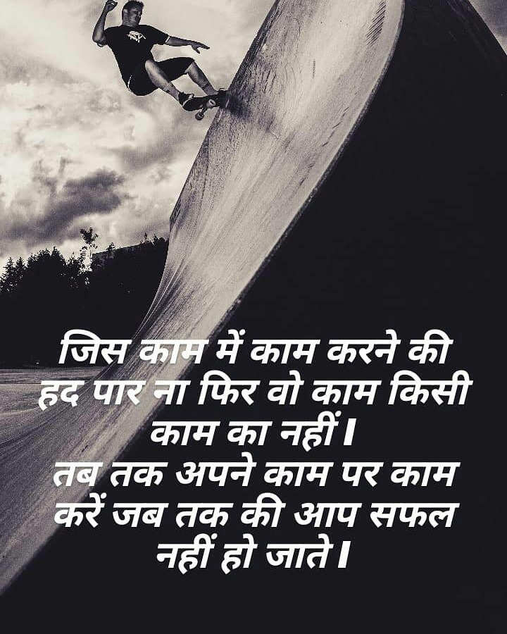 Motivational quotes in hindi ,Motivational quotes in hindi 140 about face