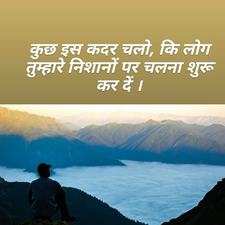 motivational quotes in hindi, for student, for success,