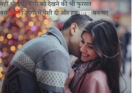 love romantic shayari, love sms in hindi for girlfriend, love sms hindi, love status in hindi for girlfriend, sweet love letter for girlfriend in hindi, heart touching love shayari in hindi for girlfriend, love sayari, shayari on love, hindi love shayari, hindi shayari love sad, love shayari 2 line, love shayari image, love quotes in hindi for him, miss u shayari for love, beautiful love status, love shayari status, shero shayari love hindi, romantic shayari on love in hindi,love quotes hindi, love shayari for girlfriend, lovesove, love sms in hindi, love lines in hindi, love shayari in hindi for boyfriend, love quotes in hindi for her, dil love shayari, shayari love, two line love shayari, love shayri for gf, love shayari in hindi, sad love shayari with images, heart touching love shayari, hindi love quotes, 2 line love status, hindi quotes about life and love, Love shayari, romantic love shayari,