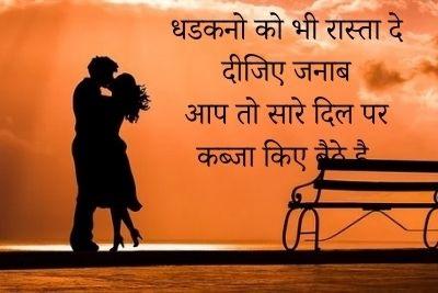 Best  Dhadakan Shayari,  Dhadakan Hindi Shayari, 2 Line Dhadakan Shayari In Hindi,