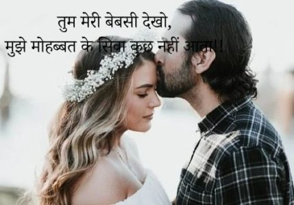 romantic shayari for gf, romantic lines in hindi, heart touching lines, most touching love messages, deep love messages for her, love messages for wife, deep love messages for him, love messages for her from the heart, sweet love messages to your girlfriend, love messages in hindi, short love messages, Romantic Love Messages,love status in hindi, 2 line love status, cute love status hindi, true love status in hindi, 2 line love status in hindi, beautiful love status in hindi, love attitude status in hindi, love status for whatsapp