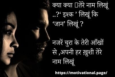 Best Heart Touching Romantic Lines In Hindi, Loving Sms In Hindi, Unique Quotes In Hindi, Cutest Pyar-Zindagi Heart Touching Status In Hindi,