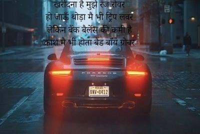 Car Shayari in hindi   Car driving quotes -
