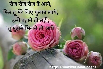 गुलाब शायरी 2 लाइन्स,Rose Day Shayari in hindi- For Girlfriend