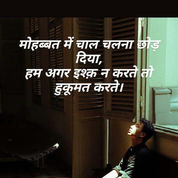 2 line royal status in hindi
