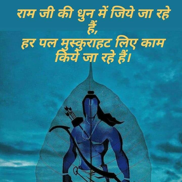 Jai Shri Ram Quotes in hindi