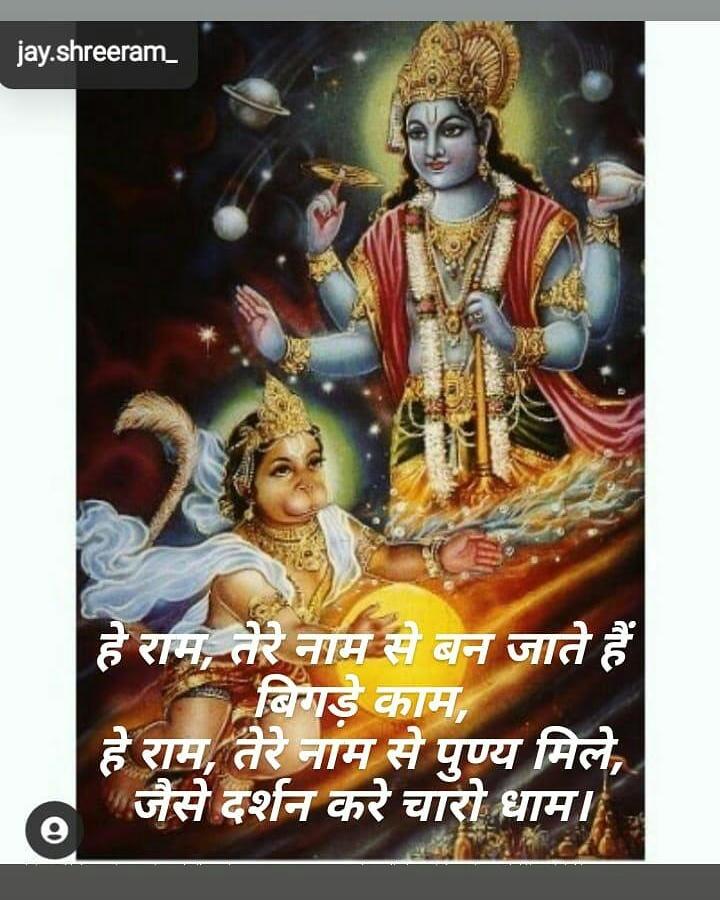 Bhagwa Raj Shree Ram Shayari