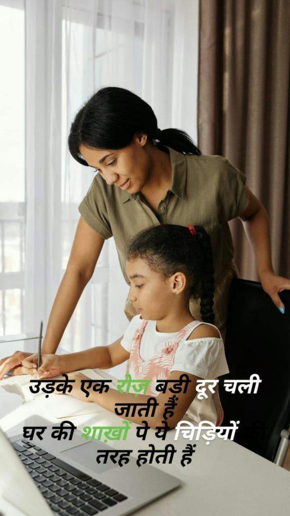 beti par shayari,Beti ki shayari in hindi