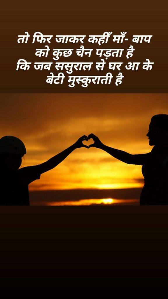 betiyon par shayari in hindi