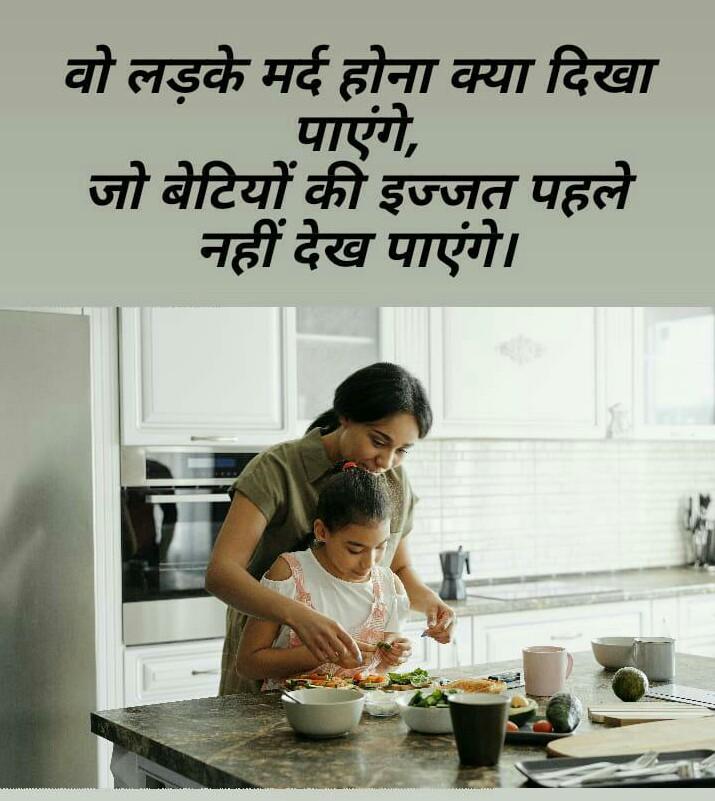 Beti status in hindi