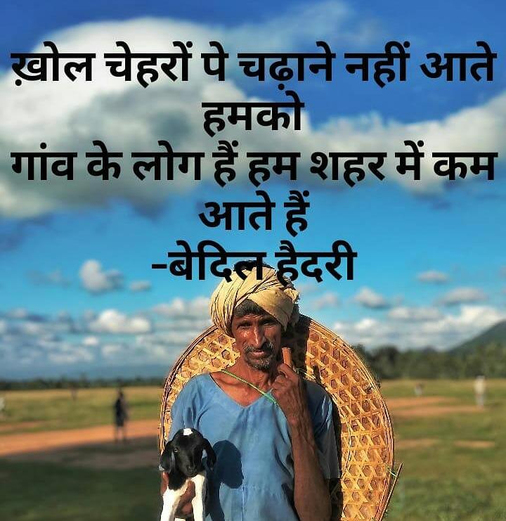 Farmers Shayari Kisan Status  किसान पर शायरी