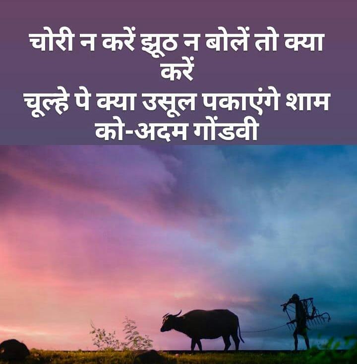 Farmers Shayari Quotes and Status