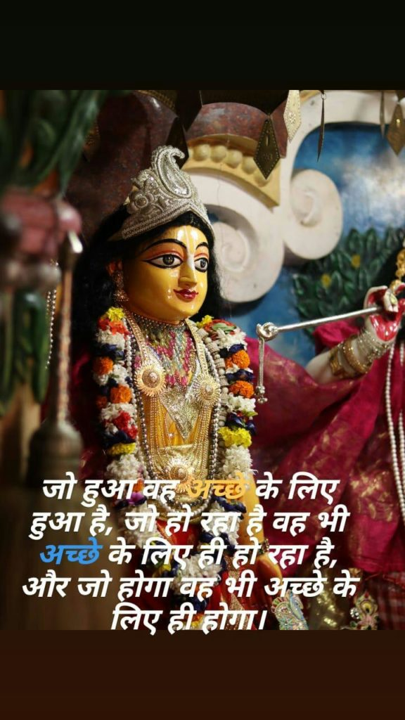 geeta quotes on karma in hindi,bhagavad gita quotes in hindi with images,bhagwat geeta hindi quotes,