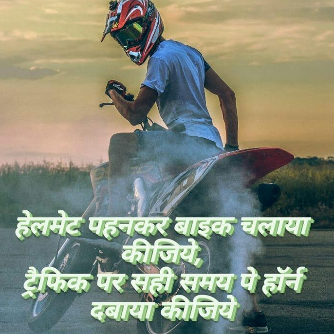 Bike rider shayari in hindi