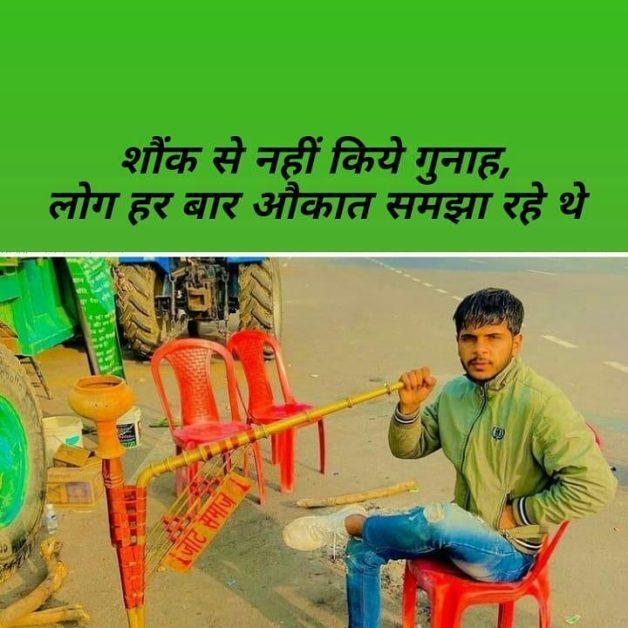 Sarpanchi Status In Hindi