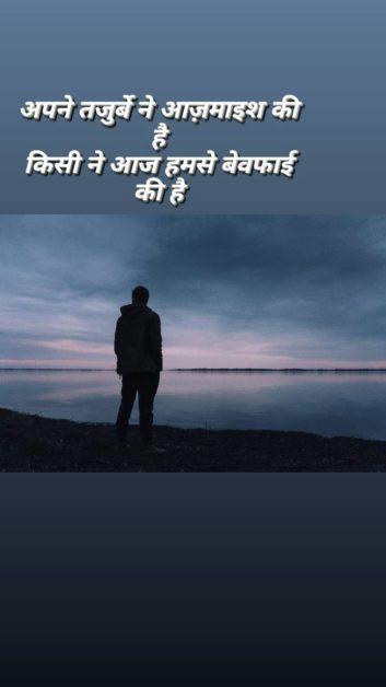 Bewfai Shayari Sangrah