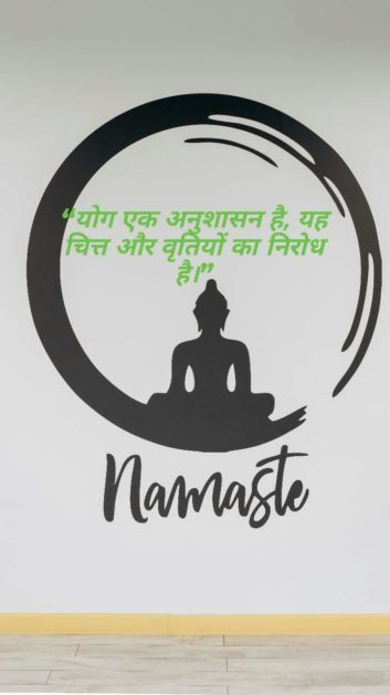 yoga quotes in hindi,Yoga Motivational Quotes In Hindi -
