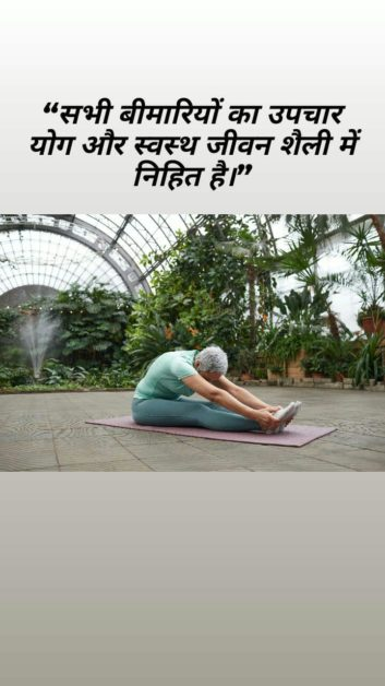 yoga quotes in hindi,योग पर अनमोल विचार