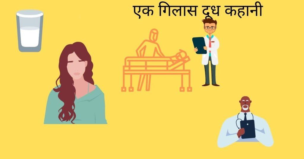Motivational stories in hindi ,एक गिलास दूध ने कैसे जान बचाई Motivational stories in hindi
