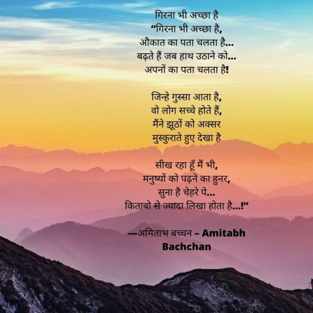 गिरना भी अच्छा है - अमिताभ बच्चन,girna bhi accha hai amitabh bacchan