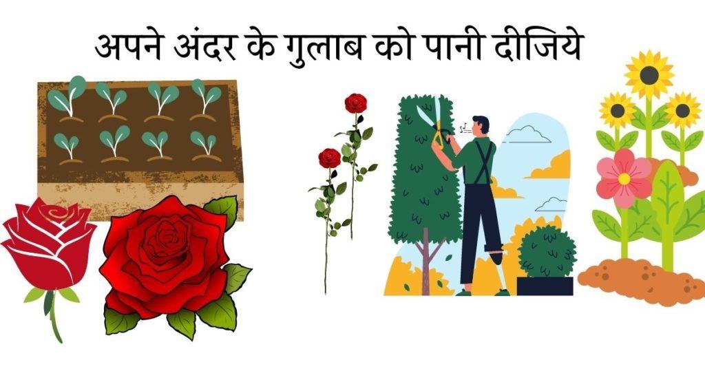 अपने अंदर के गुलाब को पानी दीजिये  self improvement story in hindi .self appreciation story in hindi ,self motivation in hindi