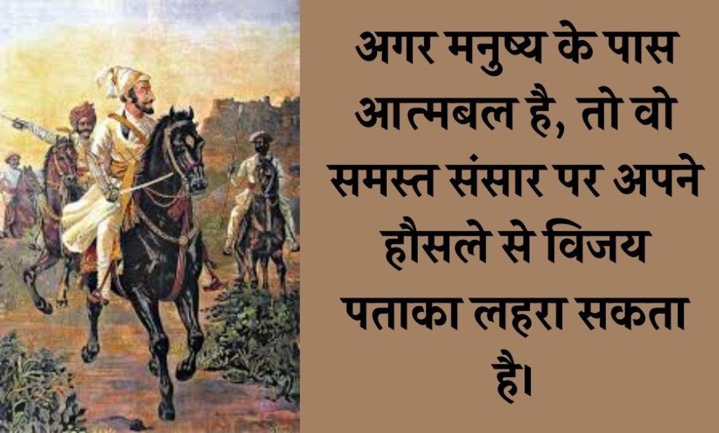 Shivaji Maharaj Quotes In Hindi -