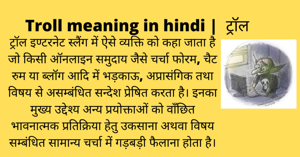 Troll meaning in hindi   ट्रोल -