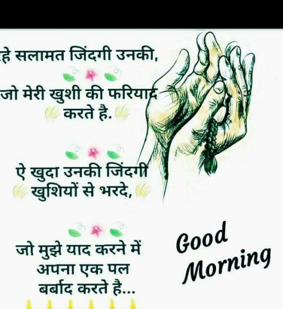 life quotes good morning images, life quotes with good morning images,meaningful quotes for whatsapp, message hindi, messages in hindi for whatsapp, mng image, mocking quotes, monday morning images in hindi, morning caption, morning good thoughts, morning hindi, morning hindi quotes, morning image hindi, morning image with shayari, morning images in hindi, morning images quotes, morning images with messages in hindi,
