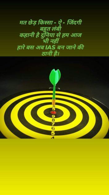 UPSC Motivation shayari 2021