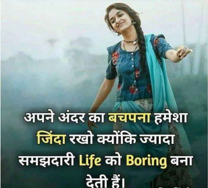 motivational good morning quotes in hindi ,marathi suprabhat suvichar, marathi suvichar good morning, matlab ki duniya images, mazha images, mazha images with quotes, meaningful good morning message, meaningful good morning quotes,
