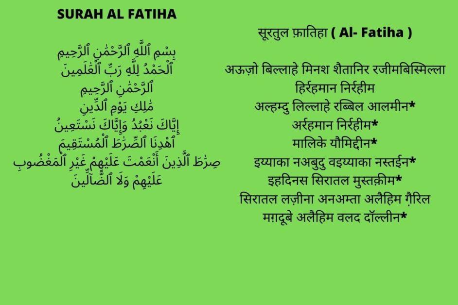 Quran In Hindi -Surah Al Fatiha In Hindi