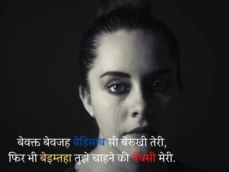 Berukhi Shayari
