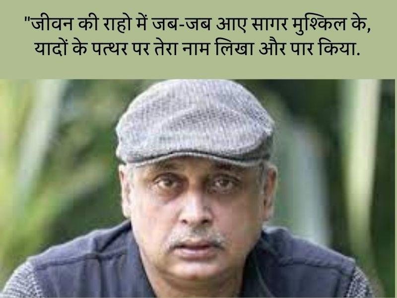piyush mishra quotes in hindi