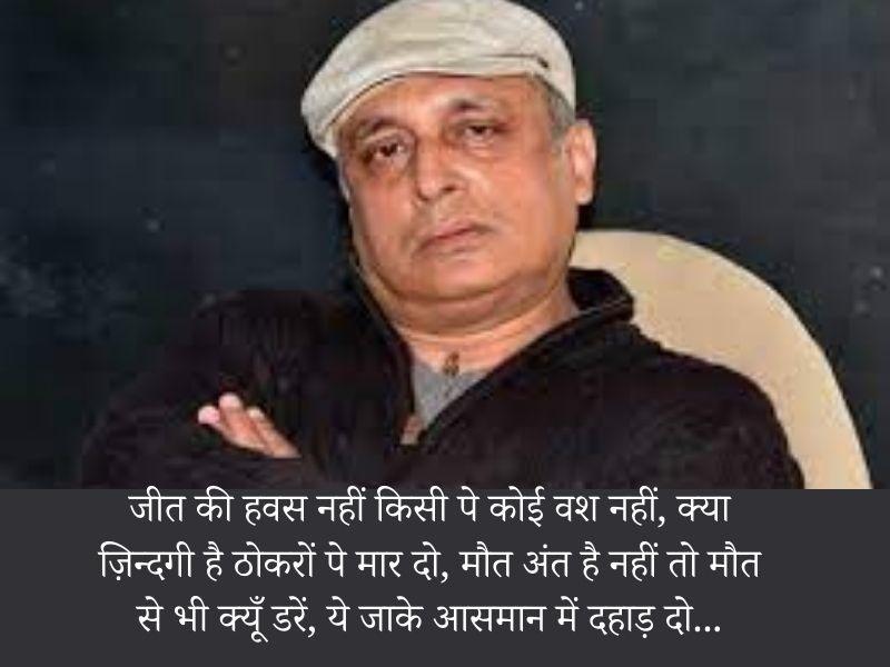 piyush mishra inspiring shayari