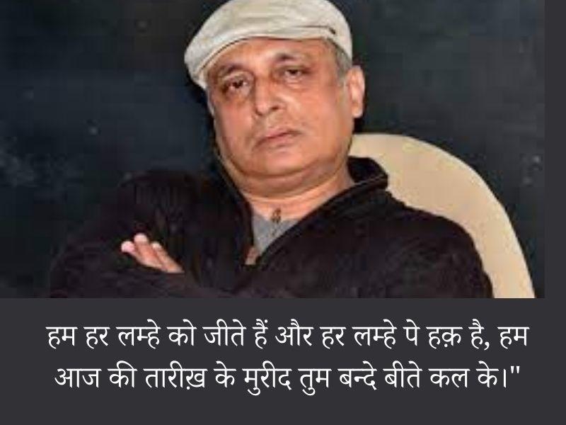 Best Piyush Mishra Poetry In Hindi
