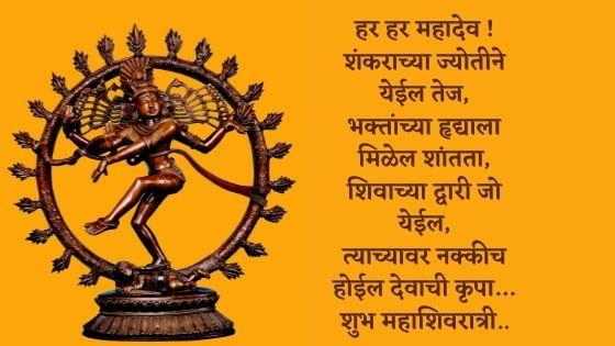 Shiva Status in marathi